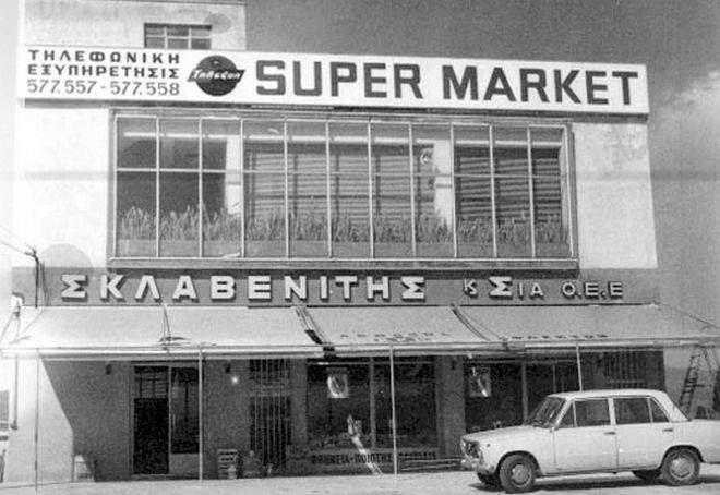 the first 'Sklavenitis' super market in Athens probably at Petralona area