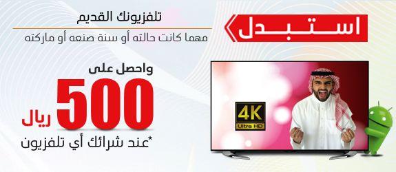 عروض المتاجر: للسعوديين : قسيمة تخفيض بقيمة 500 ريال على التلفاز...