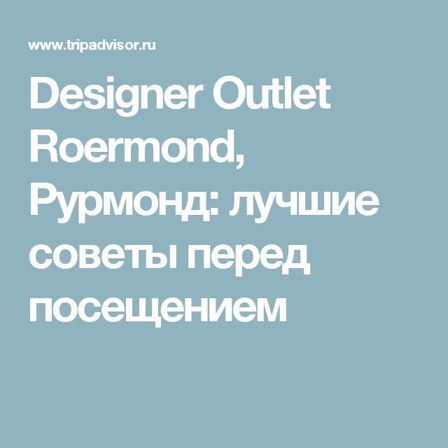 Designer Outlet Roermond, Рурмонд: лучшие советы перед посещением