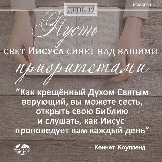 Слово Твое - светильник ноге моей и свет стезе моей. (Пс.118:105) Иисус сказал ему в ответ: кто любит Меня, тот соблюдет слово Мое; и Отец Мой возлюбит его, и Мы придем к нему и обитель у него сотворим. (Иоан.14:23) www.KCM.org.ua