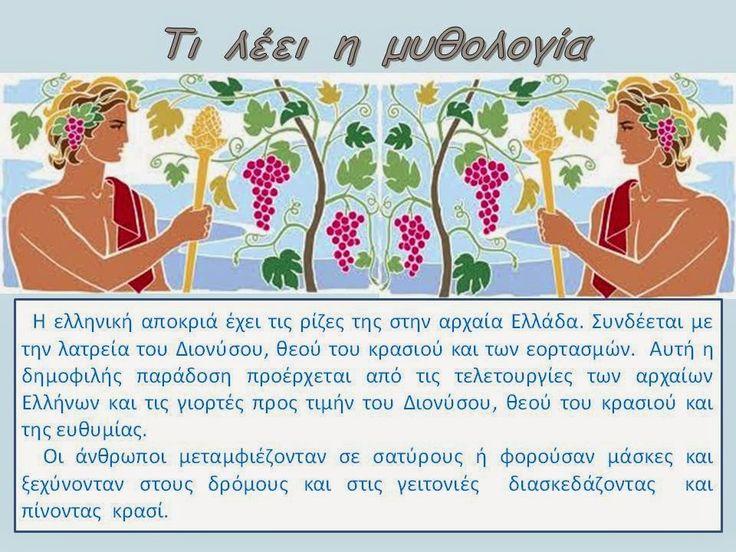 sofiaadamoubooks: ΑΠΟΚΡΙΕΣ