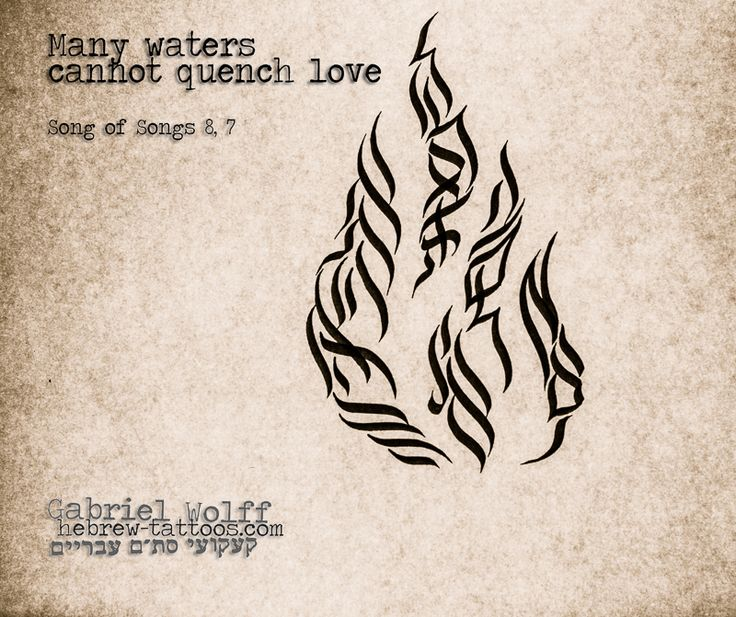 Many Waters Cannot Quench Love Song Of Songs By Hebrew