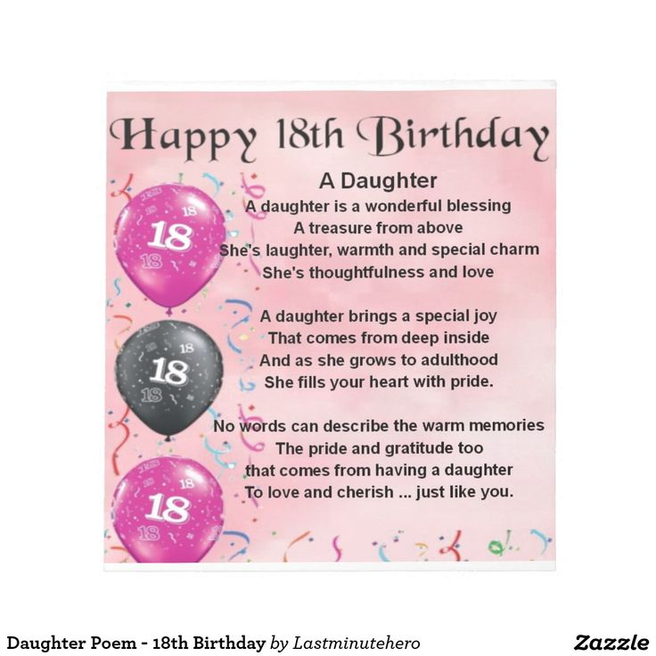 Birthday Quotes For Daughter Turning 18: Daughter Poem - 18th Birthday Notepad