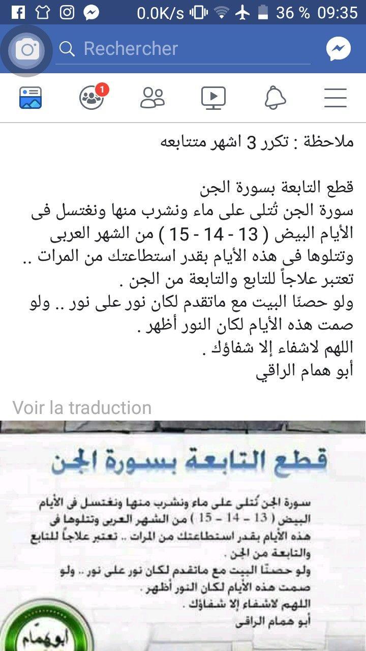 Pin By Njoud Abdulwasei On الرقية الشرعية Islamic Phrases Islam Facts Islam Beliefs