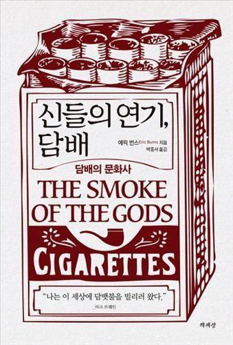 신들의 연기, 담배