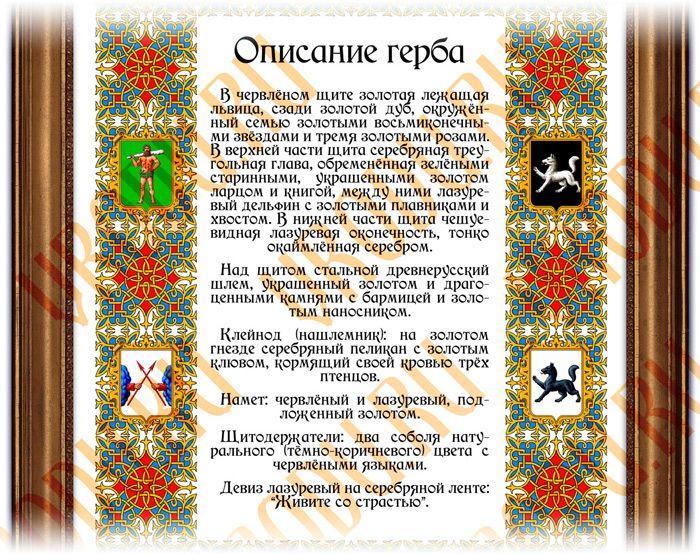 Фамильный герб семьи - создать герб рода и фамилии, купить семейный герб, бесплатно скачать фото родового герба.