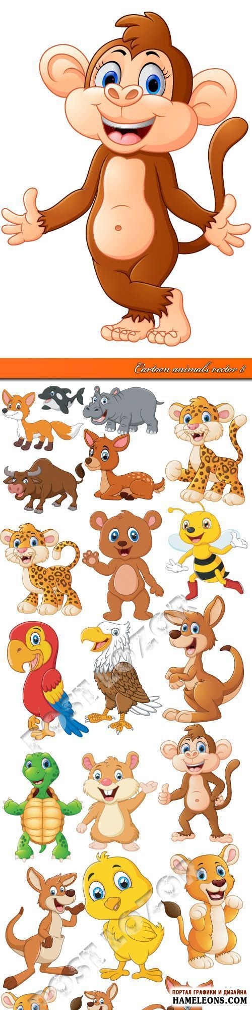 В векторе забавные мультяшные животные, птицы: обезьяна, бык, дельфин, олененок, пчела, попугай, черепаха, медведь, тигр, цыпленок | Cartoon animals vector
