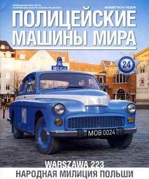 Полицейские машины мира № 24 (2013) Warszawa 223. Народная милиция Польши