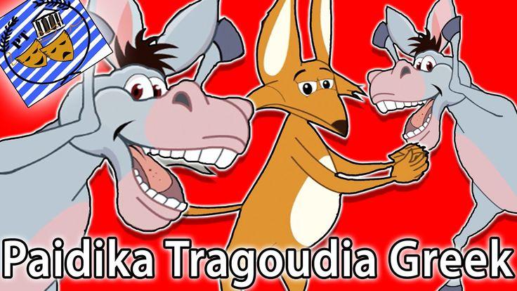 Ήταν ένας γάιδαρος | Paidika Tragoudia Greek | παιδικά τραγούδια ελληνικ...