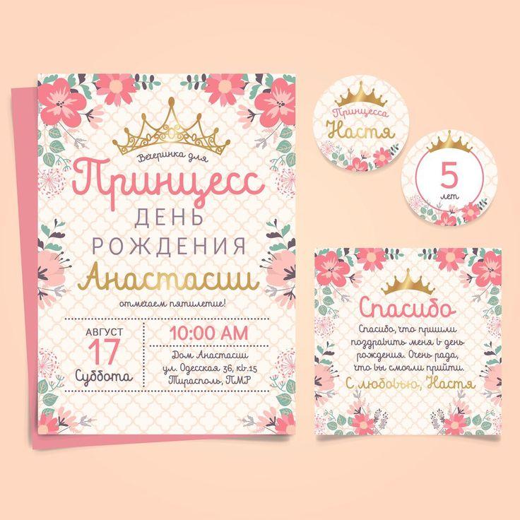 Приглашения, детский день  день рождения , единорог, день рождение девочки, приглашения на детский день рождения, VIP приглашения