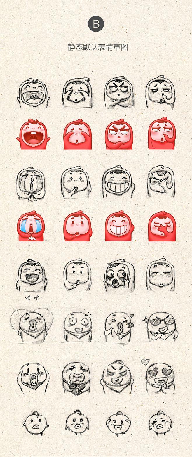 原创作品:微小米表情手绘草图