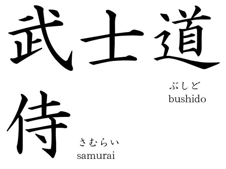 38 Best Images About Bushido Morals