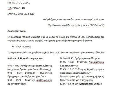 ΕΝΗΜΕΡΩΤΙΚΟ ΦΥΛΛΑΔΙΟ - nipiagogos