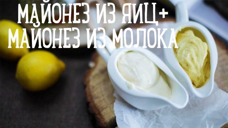Майонез из яиц+майонез из молока от Bon Appetit  Два варианта домашнего майонеза из натуральных продуктов.