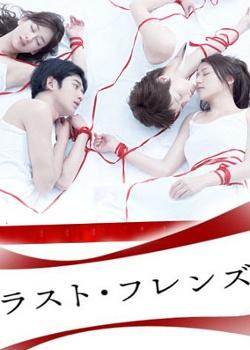 Last Friends (Japanese Drama).