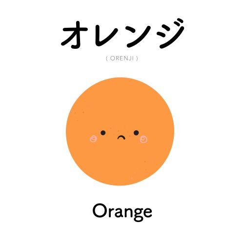 [104] オレンジ   orenji   orange