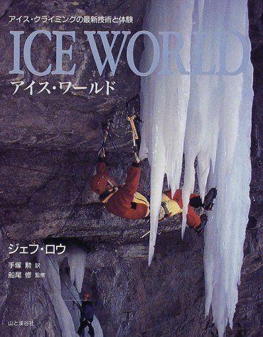 アイス・ワールド―アイス・クライミングの最新技術と体験   ジェフ ロウ http://www.amazon.co.jp/dp/4635168069/ref=cm_sw_r_pi_dp_MwEKvb0681AH9
