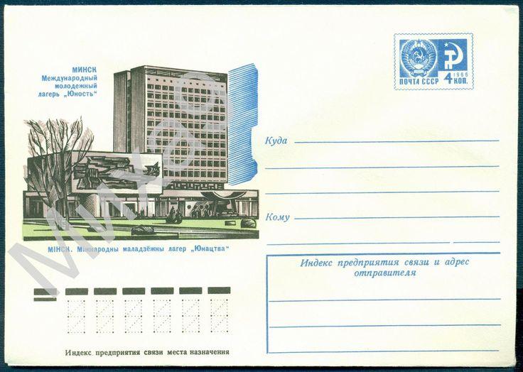 1976 ХМК 11467 Минск Молодежный лагерь Юность Калашников