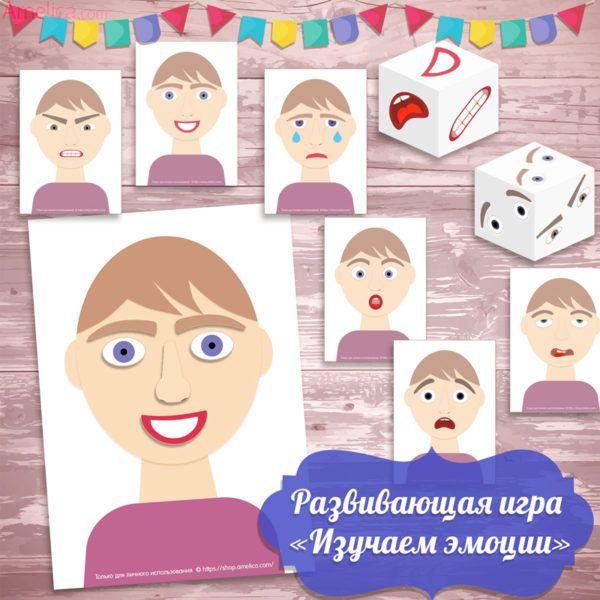 """Oktatási játék """"érzelmek"""", feltárása az érzelmek az emberek a játékban"""