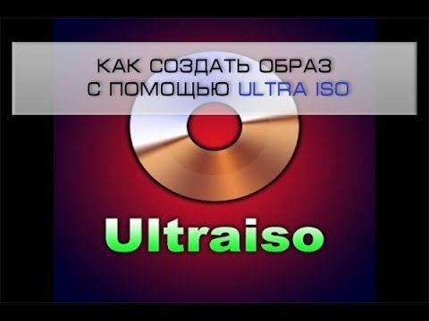 Как создать образ UltraISO