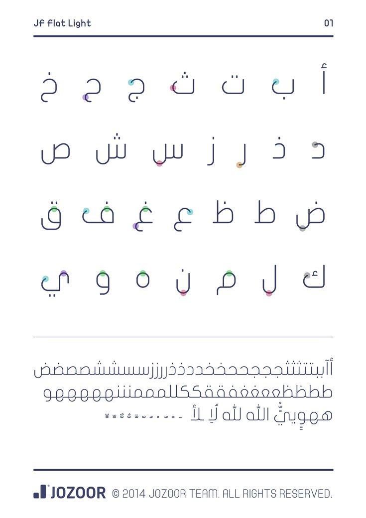 Flat Font arabic fonts, typography