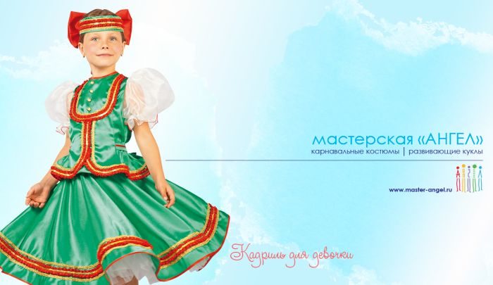 Quadrille – Russian folk costume