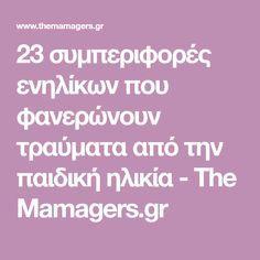 23 συμπεριφορές ενηλίκων που φανερώνουν τραύματα από την παιδική ηλικία - The Mamagers.gr