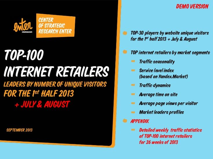 TOP-100 internet retailers in Russia.