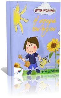Εκδόσεις Σαΐτα   Δωρεάν βιβλία: Η σπορά του ήλιου