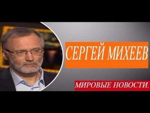 ВЫСТУПЛЕНИЕ ПО YKPАИHE Сергей МИХЕЕВ  09 08 2017