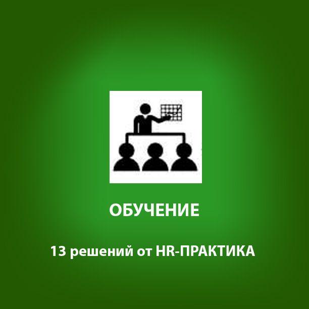 Обучение от HR-ПРАКТИКА: тренинги, семинары, коучинг для руководителей и специалистов, обучение кадровому делопроизводству, организационному проектированию. http://hr-praktika.ru/po-vidam/obuchenie/