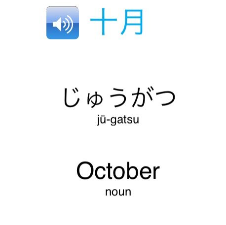 October in Japanese