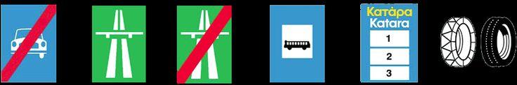 σηματα κοκ - Όλα τα σήματα του ΚΟΚ - πληροφοριακές πινακίδες 8