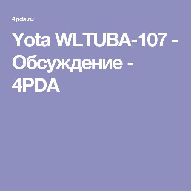 Yota WLTUBA-107 - Обсуждение - 4PDA