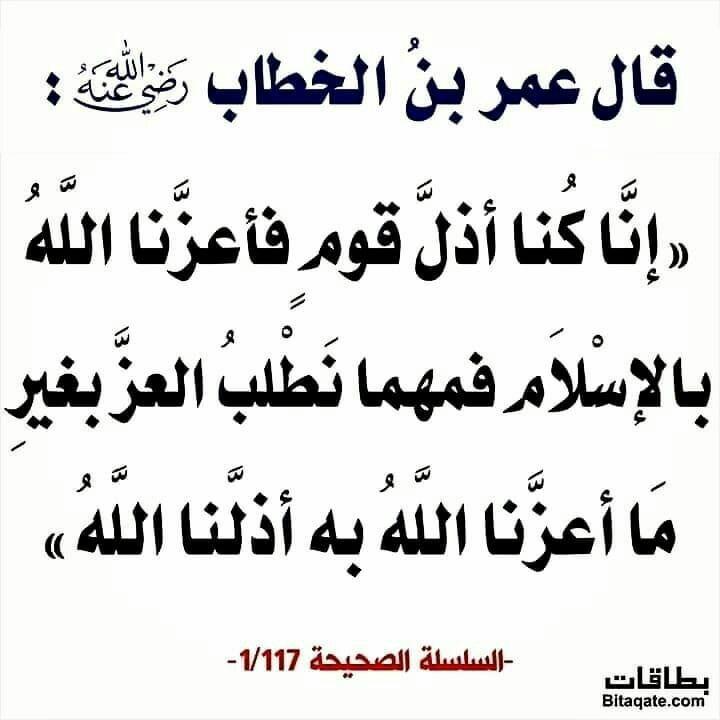 ديننا عزة Islamic Quotes Quotes Words