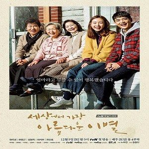 Drama Korea The Most Beautiful Goodbye in the World Subtitle Indonesia