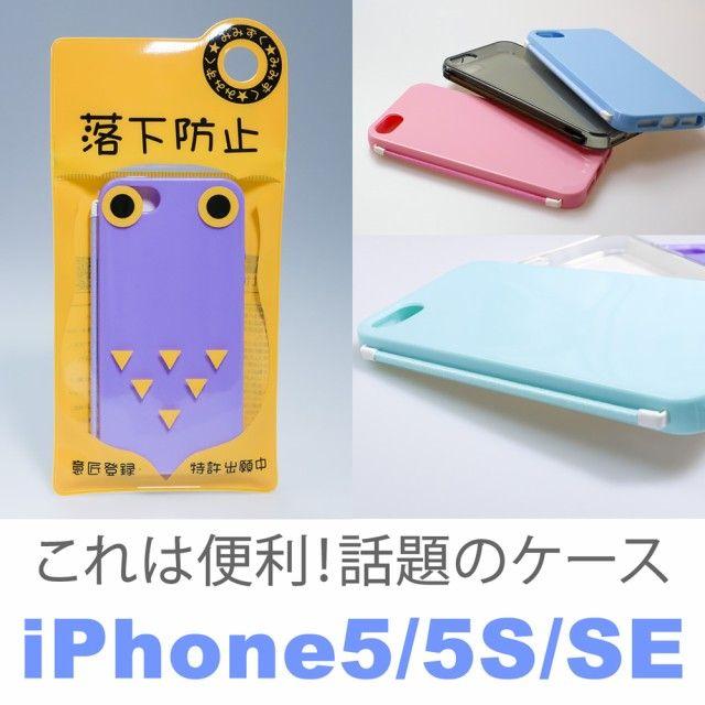「訳あり【送料無料】【iPhone5 iphone5s iPhoneSE ケース】【iphone5 ケース TPU】【みみずく】【iPhone 落下防止】iPhone5 ケース」の商品情報やレビューなど。