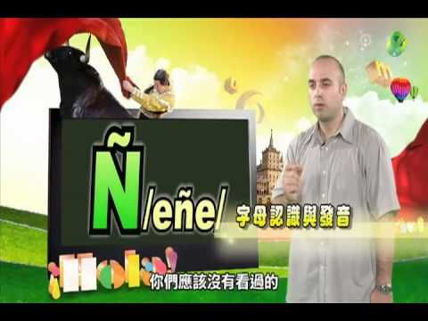 西語母音該怎麼發音(HOLA ESPANOL ep1)2011-11-25 pt. 2/10