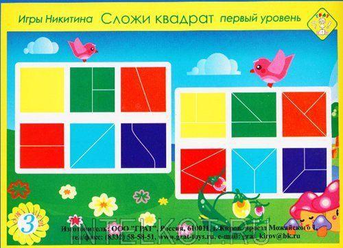 """Игра Никитина """"Сложи квадрат"""" 1 уровень"""