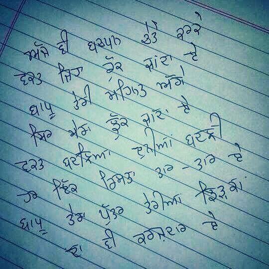90 Best Punjabi Thought Images On Pinterest
