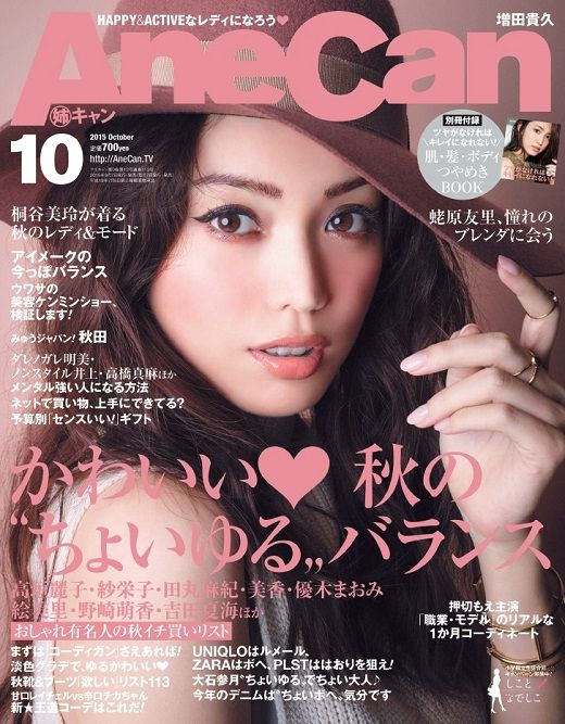 """かわいい 秋の""""ちょいゆる""""バランス #AneCan #COVER #蛯原友里 #magazine"""