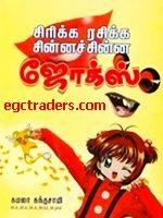 cho, tamil jokes, s.v.v, tamil sms jokes, tamil nagaichuvai, sms jokes, tamil jokes, tamil kadi jokes, tamil sms jokes, tamil joke, tamil nagaichuvai, tamil comedy books, funny tamil, jokes in tamil