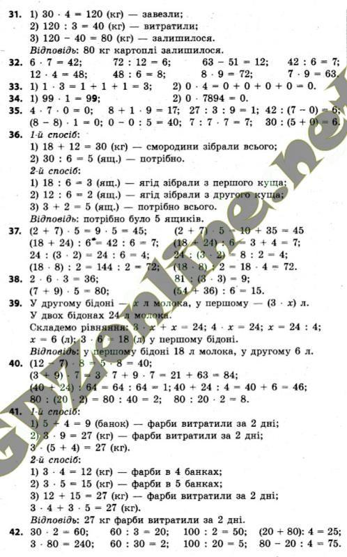 математика решебник 4 класс богданович онлайн на русском