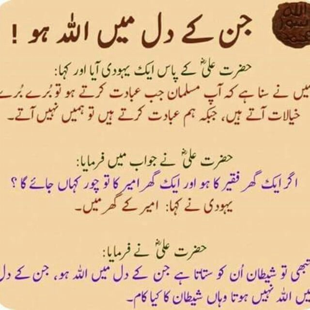 Best Advice Quotes In Urdu: 10 Best Islamic Qoutes Images On Pinterest
