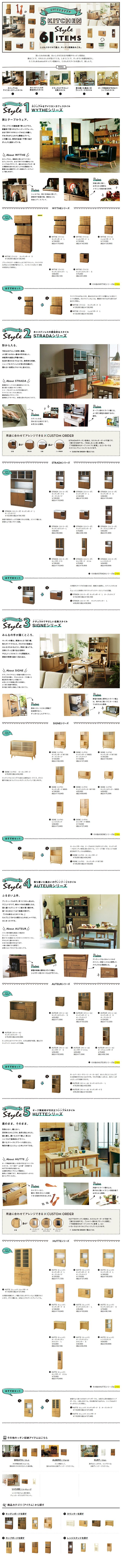 unicoおすすめ 5KITCHEN style 61ITEMS