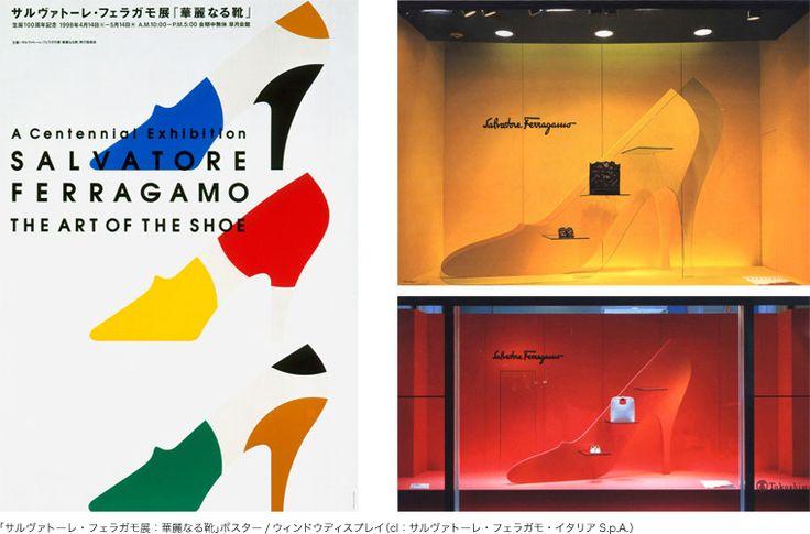 田中一光「サルヴァトーレ・フェラガモ展:華麗なる靴」ポスター/ウィンドウディスプレイ
