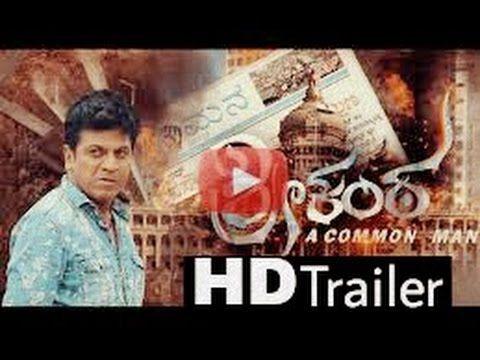 Srikanta | Kannada Movie | Official Trailer 2016 | Dr Shivarajkumar: Must watch.