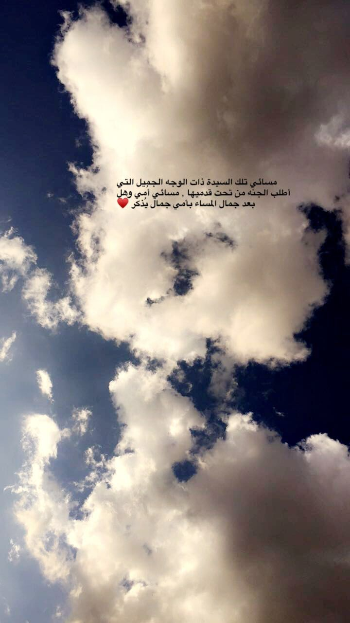 فيك من السماء لمحة غيوم Iphone Wallpaper Quotes Love Cover Photo Quotes Love Quotes Wallpaper