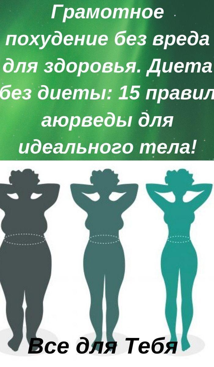 Как похудеть без вреда здоровью меню