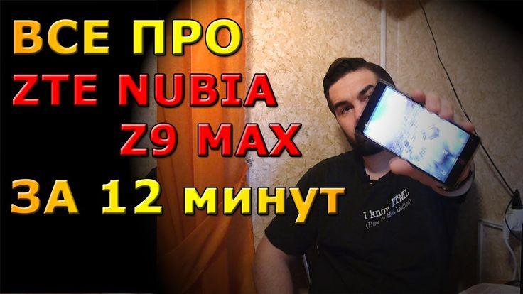 Всё про ZTE Nubia Z9 Max за 12 минут